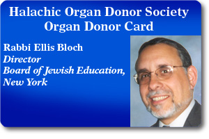 Rabbi Ellis Bloch